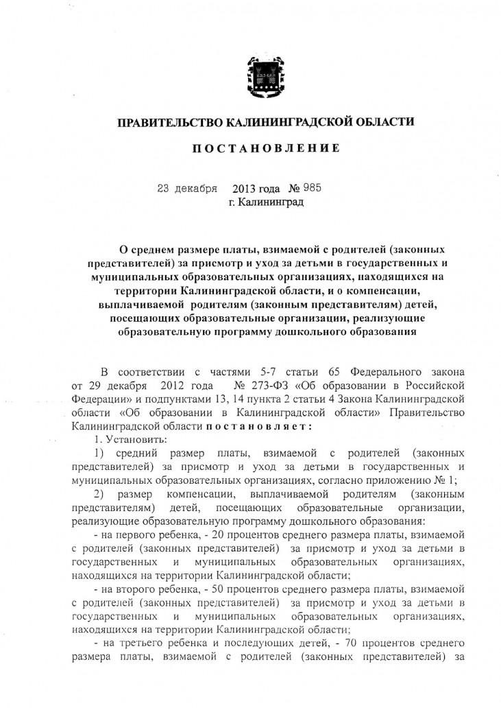 пост. компенсация №985 (сад)1_Страница_01
