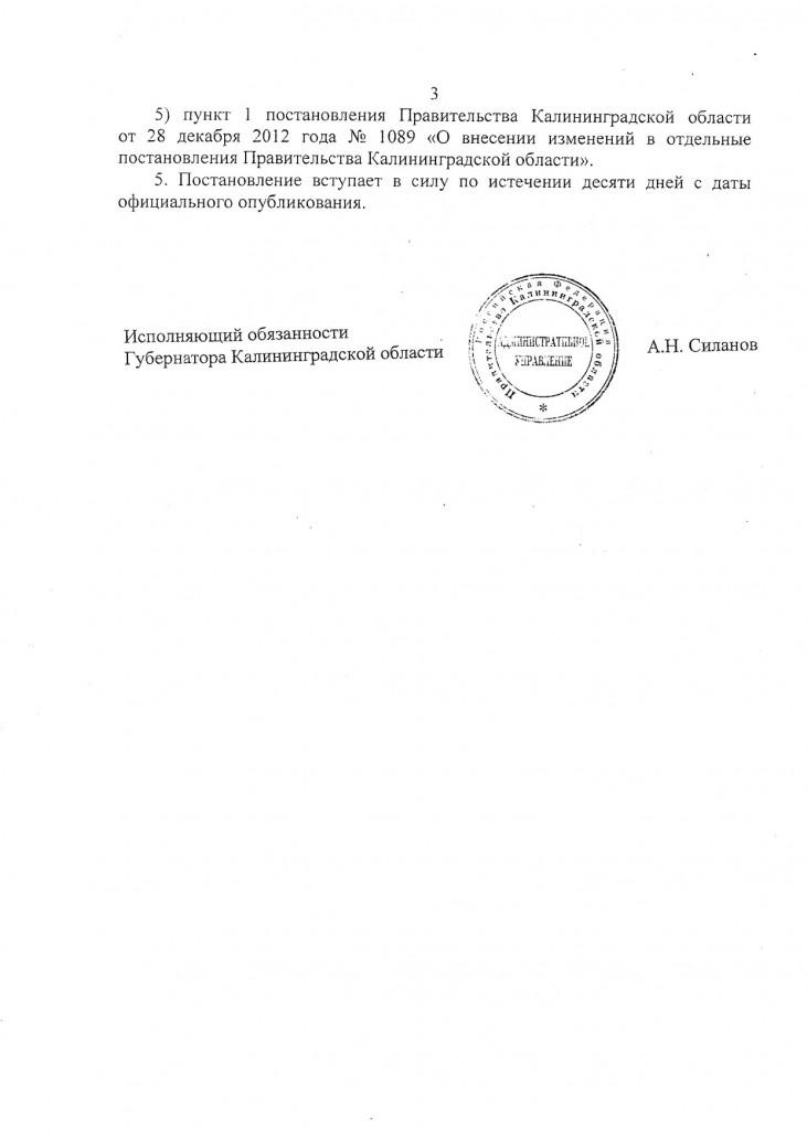 пост. компенсация №985 (сад)1_Страница_03