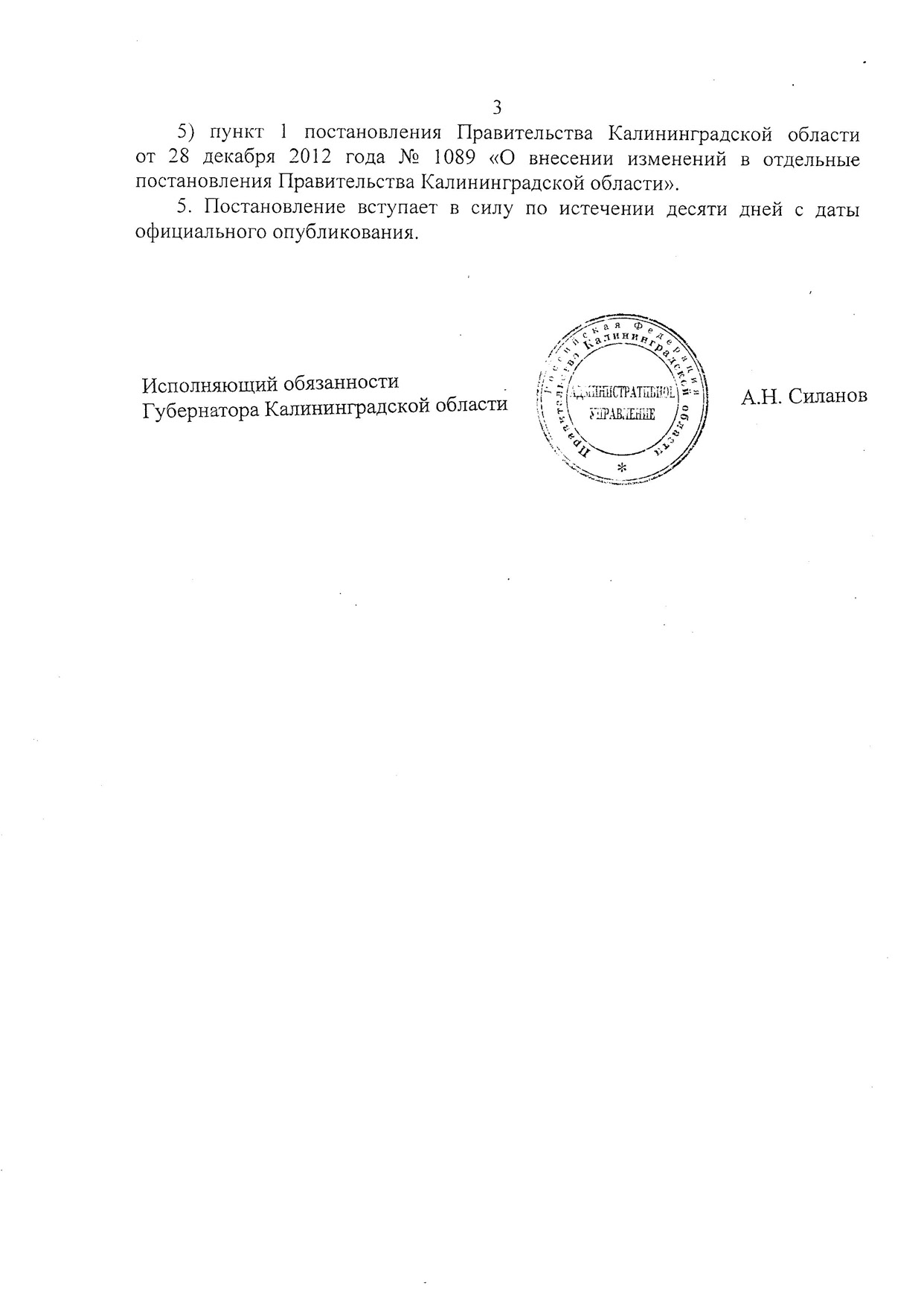 Фз от 01 04 10 закон об охоте и сох охотресурсов