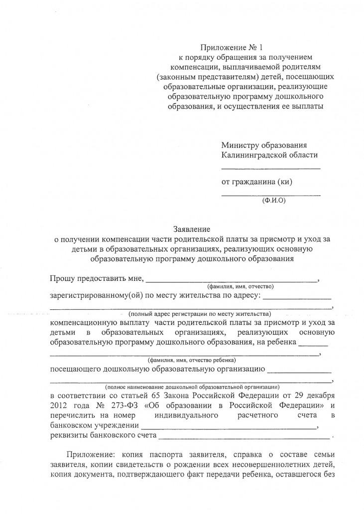 пост. компенсация №985 (сад)1_Страница_08