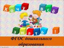 Изучаем ФГОС дошкольного образования