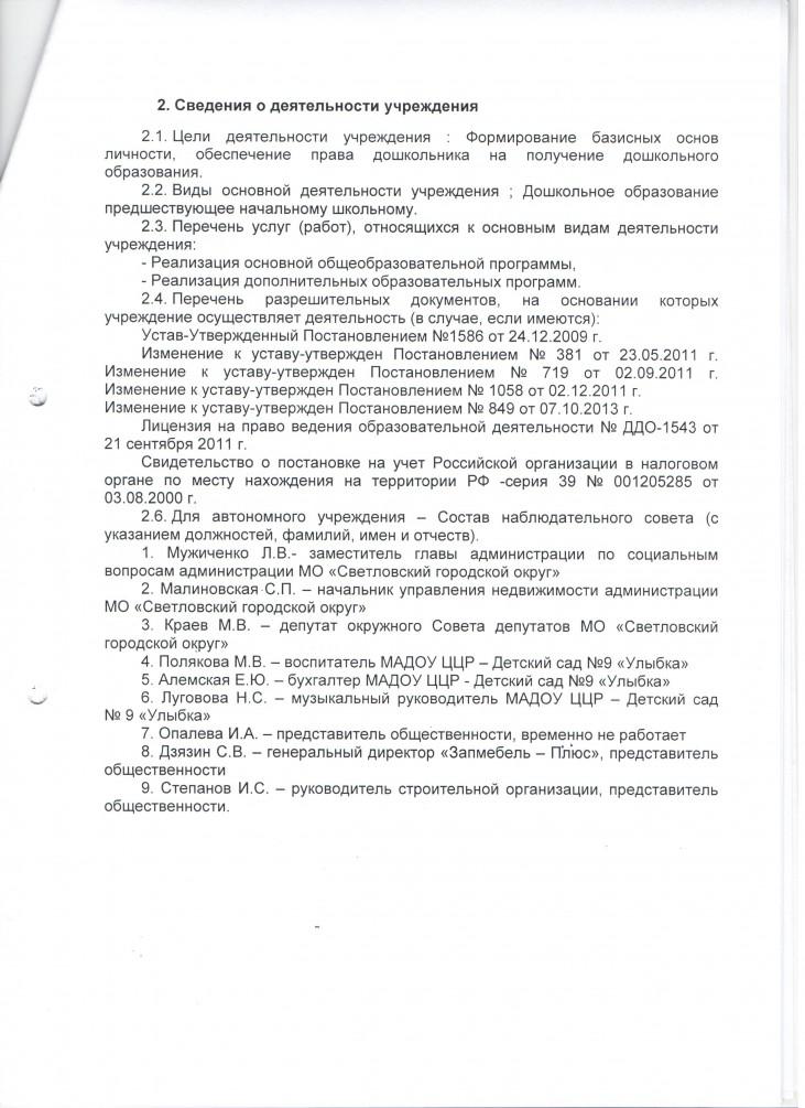 Факт.исп.плана ПВХ за 2015 г. лист3