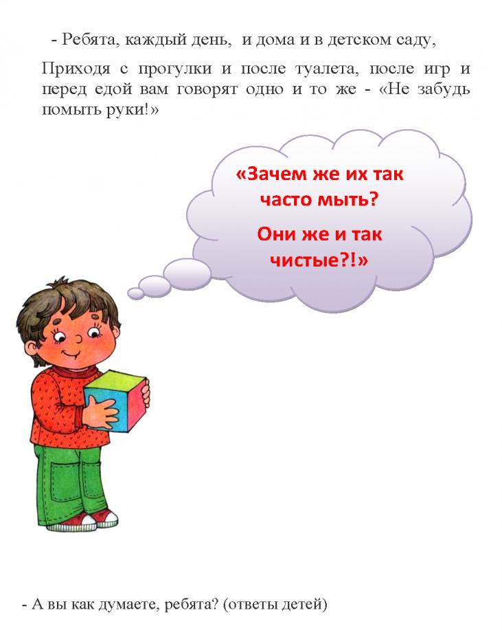 беседаш руки_Страница_2