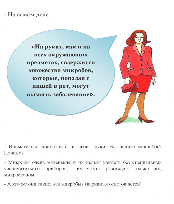 беседаш руки_Страница_3