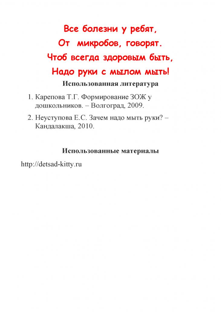 беседаш руки_Страница_8