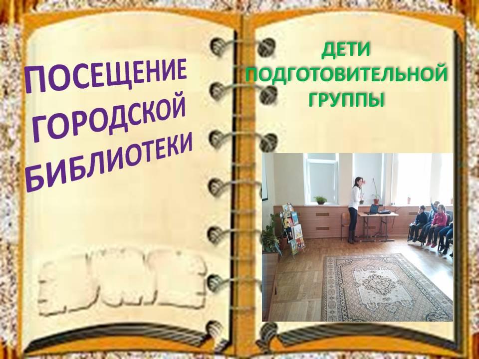 ПОХОД В БИБЛИОТЕКУ